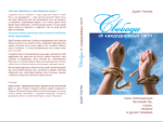 19Deliverance from daily chains